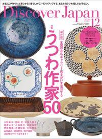 Discover Japan2020年12月号「うつわ作家50」