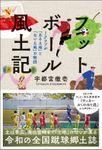 フットボール風土記