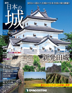日本の城 改訂版 第75号-電子書籍