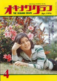 オキナワグラフ 1976年4月号 戦後沖縄の歴史とともに歩み続ける写真誌