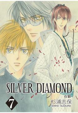 SILVER DIAMOND 7巻-電子書籍