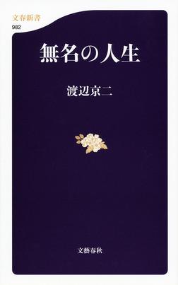 無名の人生-電子書籍