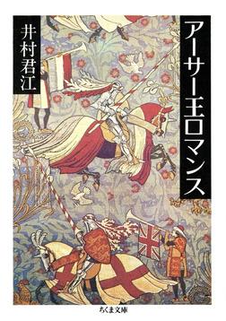 アーサー王ロマンス-電子書籍