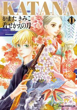 KATANA (11) 着せかえの刀-電子書籍
