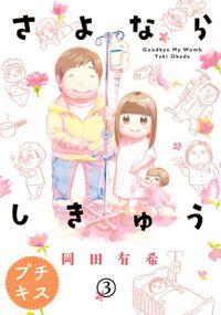 さよならしきゅう プチキス(3)