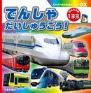 スーパーのりものシリーズDX(交通新聞社)