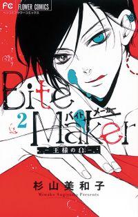 Bite Maker~王様のΩ~【マイクロ】(2)