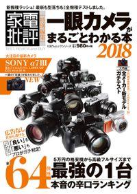 100%ムックシリーズ 一眼カメラがまるごとわかる本2018