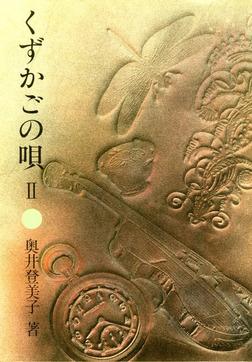 くずかごの唄II-電子書籍
