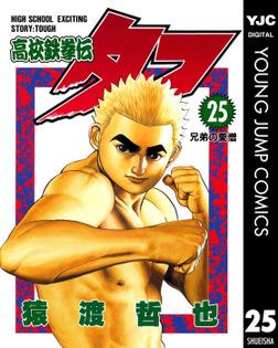高校鉄拳伝タフ 25-電子書籍