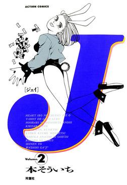 J : 2-電子書籍