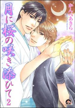 月に桜の咲き添ひて2-電子書籍