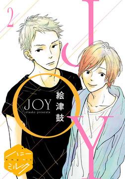 JOY 分冊版(2)-電子書籍