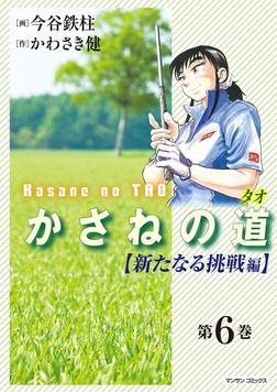 かさねの道(6)【新たなる挑戦編】-電子書籍