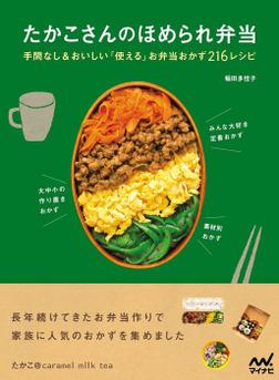 たかこさんのほめられ弁当 手間なし&おいしい「使える」お弁当おかず216レシピ-電子書籍