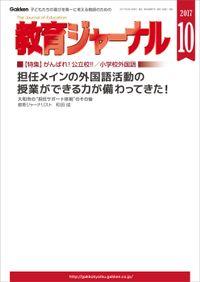 教育ジャーナル 2017年10月号Lite版(第1特集)