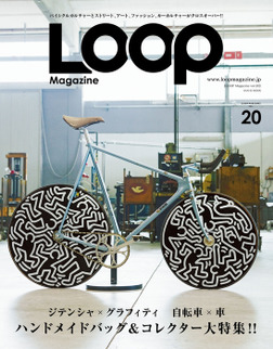 LOOP Magazine Vol.20-電子書籍