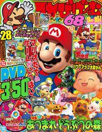 てれびげーむマガジン September  2020