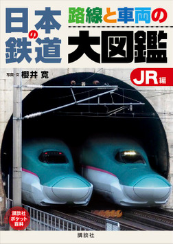 日本の鉄道 路線と車両の大図鑑 JR編-電子書籍