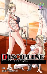 【フルカラー】DISCIPLINE 第四章 Complete版