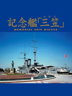記念艦「三笠」-電子書籍