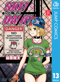 SKET DANCE モノクロ版 13-電子書籍