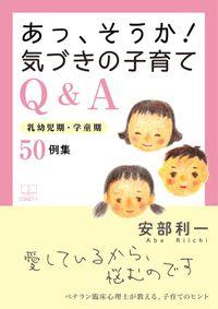 あっ、そうか! 気づきの子育てQ&A: 乳幼児期・学童期 50例集