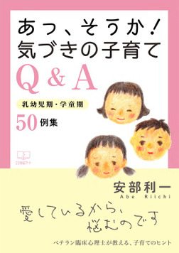 あっ、そうか! 気づきの子育てQ&A: 乳幼児期・学童期 50例集-電子書籍