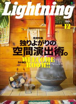 Lightning 2018年12月号 Vol.296-電子書籍