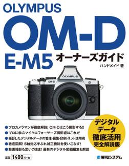 OLYMPUS OM-D E-M5 オーナーズガイド-電子書籍