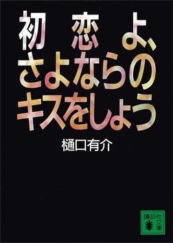 初恋よ、さよならのキスをしよう-電子書籍