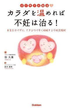 はじめての妊活!カラダを温めれば不妊は治る!-電子書籍