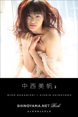 中西美帆2 [SHINOYAMA.NET Book]-電子書籍