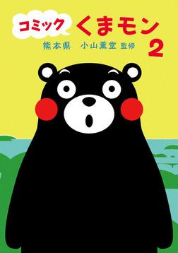 コミック くまモン(2)-電子書籍