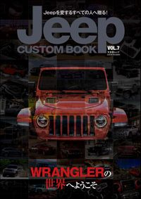 Jeep CUSTOM BOOK Vol.7