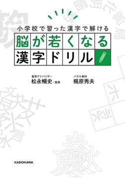 脳が若くなる漢字ドリル-電子書籍