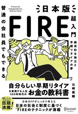 普通の会社員でもできる 日本版FIRE超入門-電子書籍