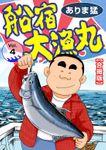 船宿 大漁丸【合冊版】4