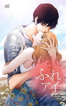 ふれアイ46-電子書籍