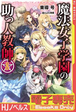 【電子専売】魔法女子学園の助っ人教師8-電子書籍