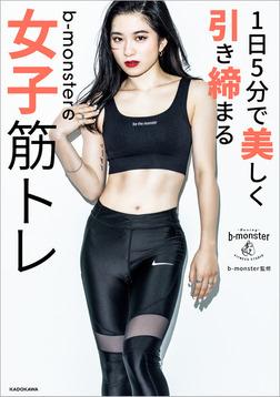 1日5分で美しく引き締まる b-monsterの女子筋トレ-電子書籍