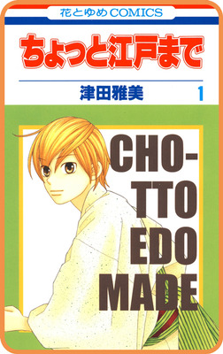 【プチララ】ちょっと江戸まで story05-電子書籍