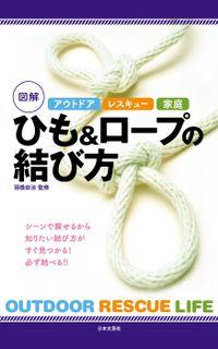 アウトドア レスキュー 家庭 図解 ひも&ロープの結び方
