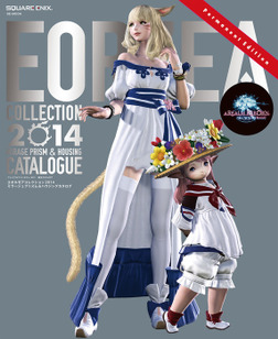 ファイナルファンタジーXIV: 新生エオルゼア エオルゼアコレクション2014 ミラージュプリズム&ハウジングカタログ -電子書籍