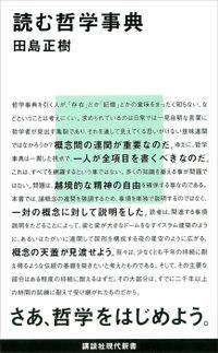 読む哲学事典(講談社現代新書)