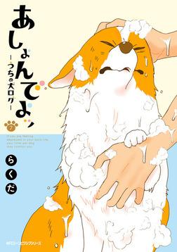 あしょんでよッ 〜うちの犬ログ〜 7-電子書籍