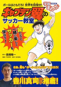 ボールはともだち! 世界を目指せ! キャプテン翼のサッカー教室-電子書籍