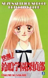 SUZUNARI HIGH SCHOOL DETECTIVE CLUB, Volume 3