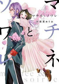マチネとソワレ(4)