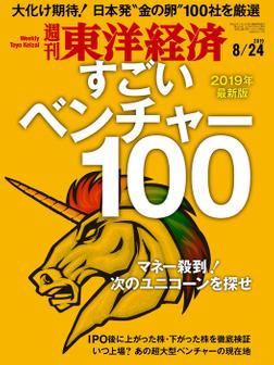 週刊東洋経済 2019年8月24日号-電子書籍